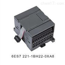 西门子6ES7 221-1BH22-0XA8