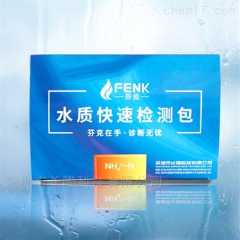 芬克氨氮快速检测试包
