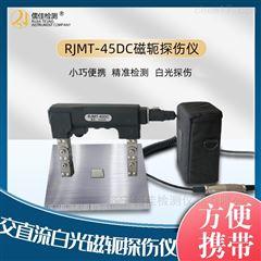 RJMT-45DC金属表面裂纹探伤仪