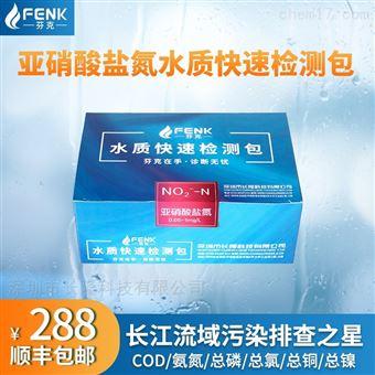 芬克亚硝酸盐氮快速检测包