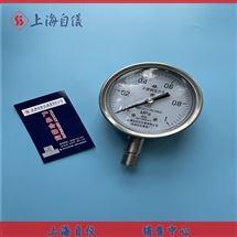 不锈钢压力表(0-1.6Mpa)上仪四厂