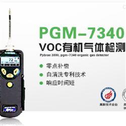 路博环保美国华瑞VOC检测仪PGM-7340
