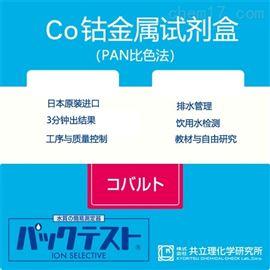WAK-Cblt日本共立试剂盒水质快速检测钴金属