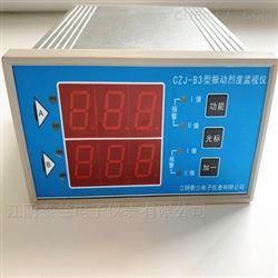 CZJ-B3型振動烈度監視儀 江陰泰蘭