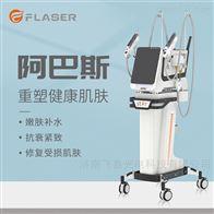 敏感性肌肤修复仪器-阿巴斯