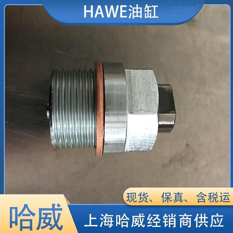 德国原装HAWE哈威HSE 20-15油缸