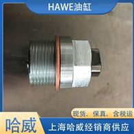 原装现货HAWE哈威HSE 16-8油缸