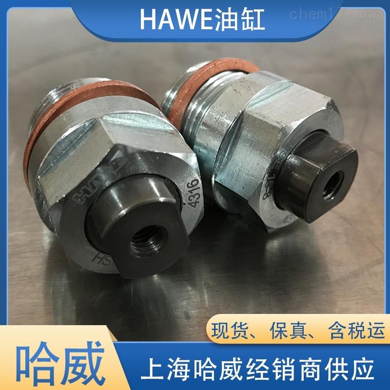 德国原装HAWE哈威HSE 12-8油缸