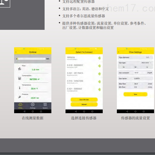 天津供应希尔斯流量传感器配置软件