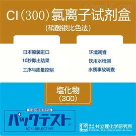 WAK-Cl(300)日本共立试剂盒水质快速检测氯离子(300)