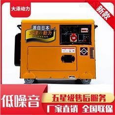 TO7900ET-J电启动7KW柴油发电机