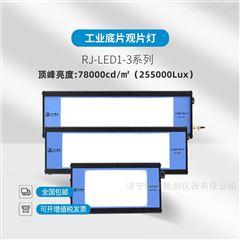 RJ-LED1工业射线底片观片灯