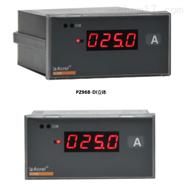 安科瑞PZ96B-DI/CM蓄电池直流系统用数显表