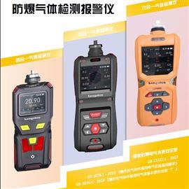 LB-MS4X便携式硫化氢检测仪 气体分析仪厂家