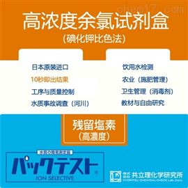 WAK-ClO(C)日本共立试剂盒水质快检余氯(高浓度)