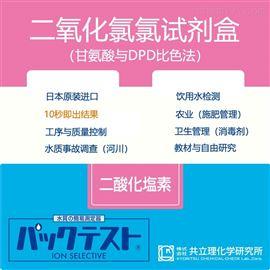 WAK-ClO2日本共立试剂盒水质快检二氧化氯