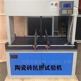 TKZ-10陶瓷砖抗折试验机