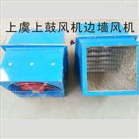 WEXD-250D4低噪聲邊墻風機 廠用風機批發 WEX風機