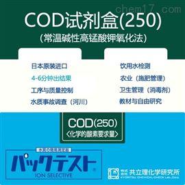 WAK-COD(H)-2日本共立试剂盒水质快检COD(高浓度)