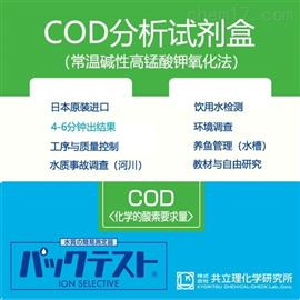 WAK-COD-2日本共立试剂盒水质快检COD