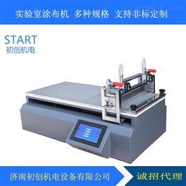 CHTB-03加热式涂布试验机