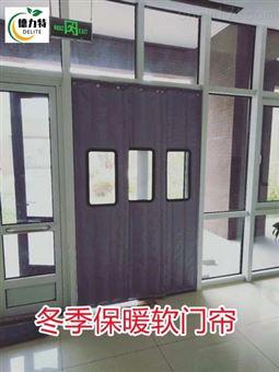 磁吸-夏季防虫冬季保暖软门帘PVC