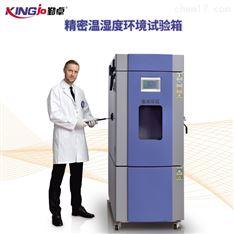 崇明县单点式高低温试验箱厂家多少钱