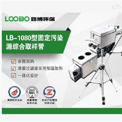 LB-1080多功能固定污染源废气取样管