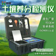 HM-GT4土壤肥料养分检测仪