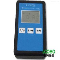 BS2010x、γ辐射个人剂量报警仪