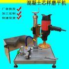 上海荣计达仪仪器混凝土芯样磨平机