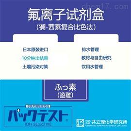 WAK-F日本共立试剂盒水质快检氟离子F