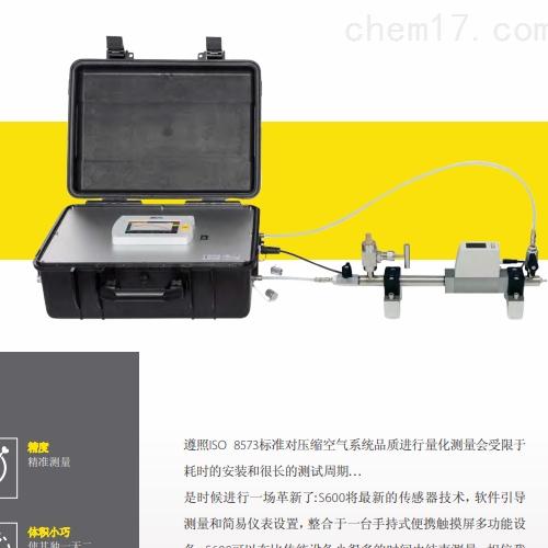 德阳希尔斯压缩空气品质分析仪 S600