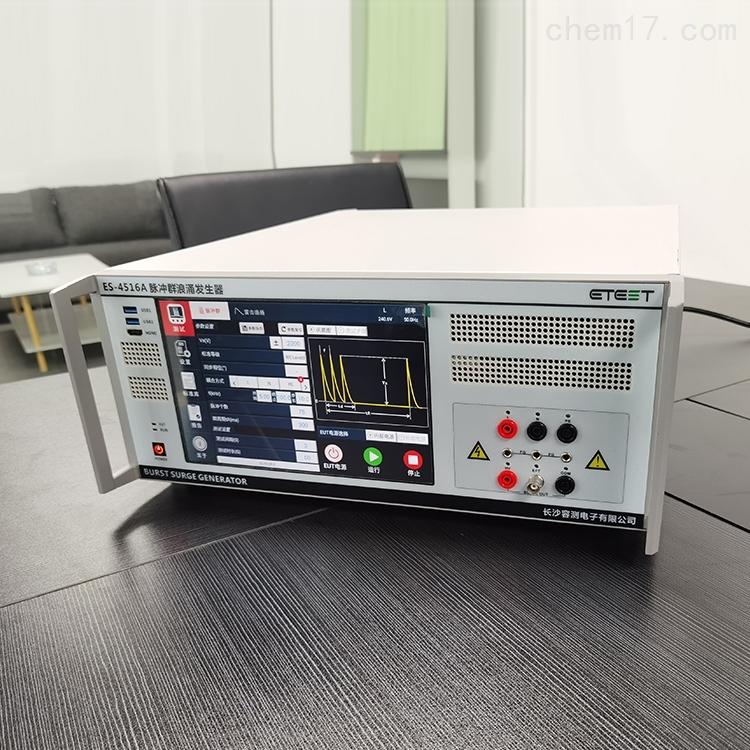 脉冲群浪涌发生器_组合抗扰度测试仪