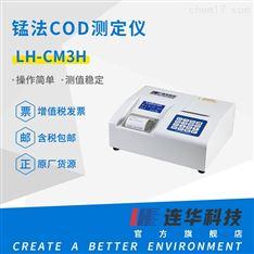 錳法COD測定儀