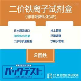 WAK-Fe2+日本共立试剂盒水质快检亚铁离子