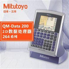 日本MITUTOYO三丰QM-DATA200数据处理器