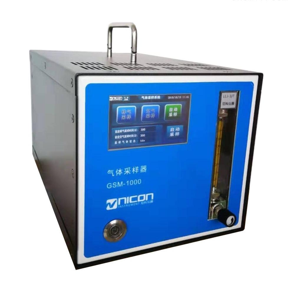 GSM-1000 型气体采样器