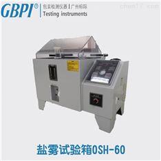 電子 自動 復合 鹽霧腐蝕老化試驗箱OSH-60