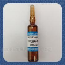 GBW(E)080913海洋环境正己烷中石油成分分析标准物质标液