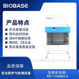 BSC-1100IIB2-X单人二级B2生物安全柜