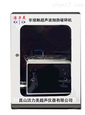 非接触超声波材料分散仪