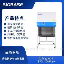 BSC-1100IIA2-X鑫贝西单人二级A2生物安全柜