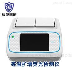 等溫擴增熒光PCR檢測儀
