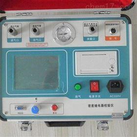SF6密度继电器测试装置