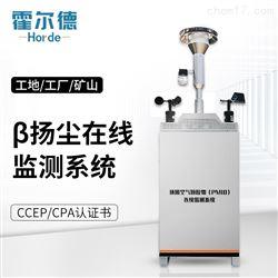 贝塔射线法扬尘在线监测仪