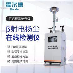 β射线法扬尘监测设备