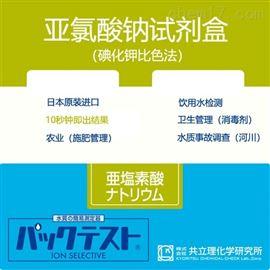 WAK-NaClO2日本共立试剂盒水质快检亚氯酸钠