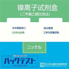 WAK-NH4-4日本共立试剂盒水质快检镍离子