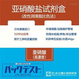 WAK-NO2(C)日本共立试剂盒水质快检亚硝酸盐(高浓度)